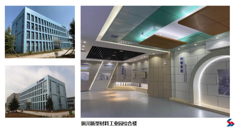铜川新型材料工业园综合楼